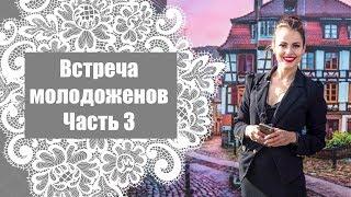 Свадьба в Санкт Петербурге / Часть 3 / Встреча молодоженов