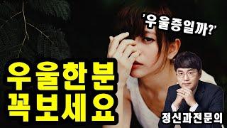 우울증 극복 강의 (우울증 증상 총정리) - 정신과의사 정우열