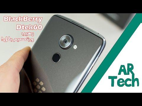 تقرير : مراجعة هاتف بلاك بيري DTEK60 بتصميم انيق و مواصفات رهيبة !