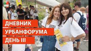 Дневник MUF 2019/ День 3