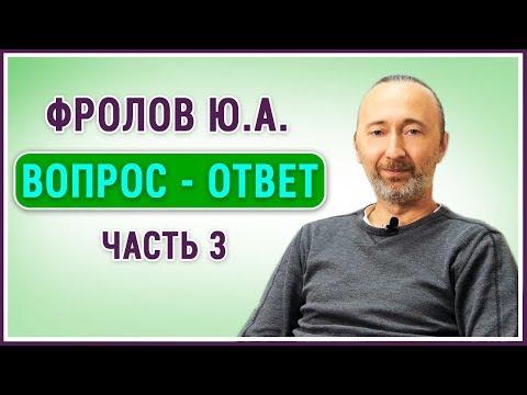 Видео: Фролов Ю.А. Ответы на вопросы, Ч.3.