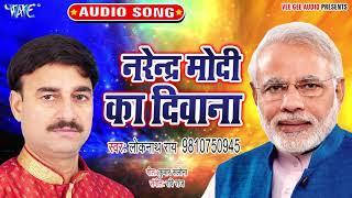 Loknath Rai का नया हिट गाना 2020   Narendra Modi Ka Diwana   Bhojpuri New Song