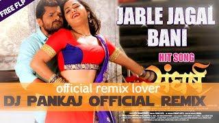 JABLE JAGAL BANI  DJ PANKAJ OFFICIAL REMIX   Khesari Lal Yadav, Kajal Raghwani   MP3   SANGHARSH  
