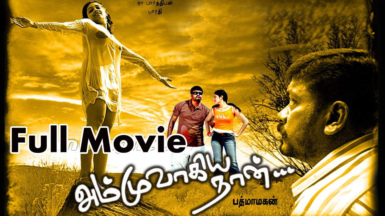 ammuvagiya naan full movie hd quality part 3 youtube