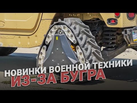 Новинки военной техники из-за бугра