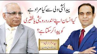 How to develop Spirituality | پیدائشی ولی | Qasim Ali Shah with Syed Sarfraz Shah Sb