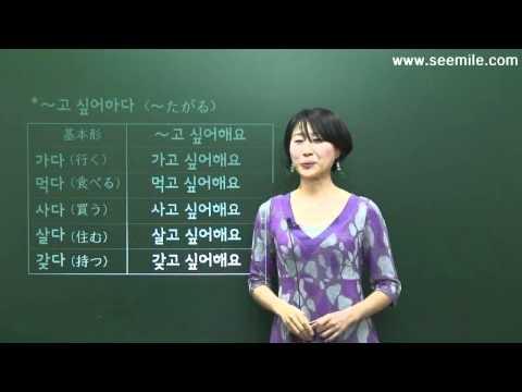 [SEEMILE III, 韓国語 基本表現編]  6.~したいです ~고 싶어요
