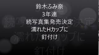 鈴木ふみ奈3年連続写真集発売決定 濡れたHカップに釘付け 鈴木ふみ奈 イ...