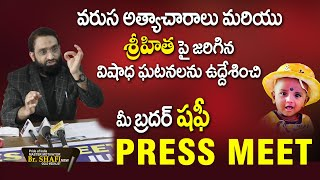 Br Shafi || Br Shafi PRESS MEET