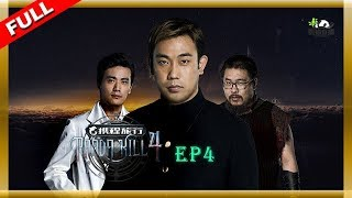 【Panda Kill 第四季】EP4:狼队屠民 好人队伍突出重围(完整版1080P)