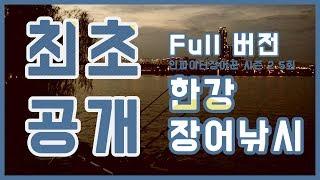 [FTV] 인파이터 장어꾼 시즌2 5회, 한강 장어낚시, 최초 공개, 장어낚시, eel, eel fishing