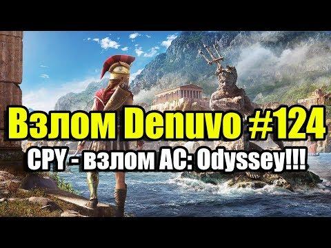Взлом Denuvo #124