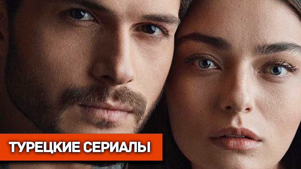 Лучшие Турецкие Сериалы 2020 - ТОП 3 Новинок.