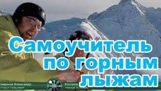 Обучающее видео: Самоучитель по катанию на горных лыжах. Серия 14.