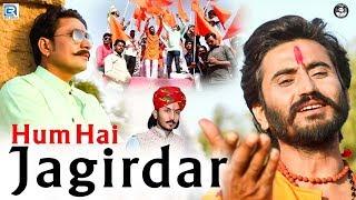 Chotu Singh Rawna New Song : हम हैं जागीरदार | JAGIRDAR SONG | Hum Hai Jagirdar | Deepak Panwar