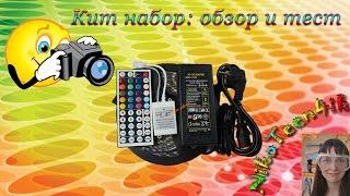 Кит набор Светодиодная лента 5050 RGB + Пульт + RGB Control BOX + БП LY1205. Обзор и тест. Часть 1