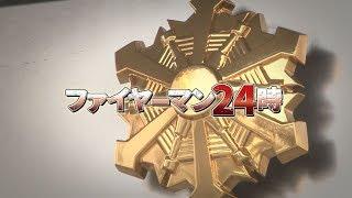 平成31年3月1日~15日放送 志摩の国チャンネル特別番組 「ファイヤーマン24時」