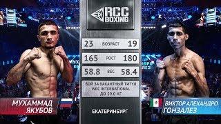 Мухаммад Якубов vs Виктор Алехандро Гонзалез / Muhammad Yakubov vs Victor Alejandro Gonzalez