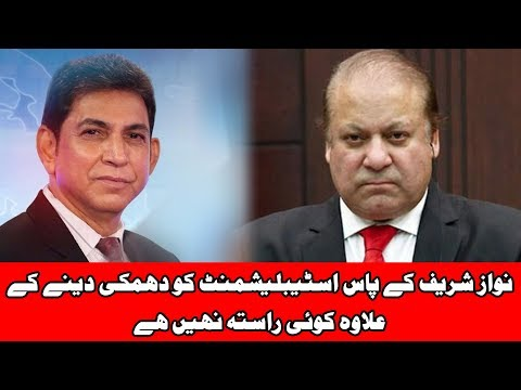Nothing new in Nawaz Sharif press conference, says Senior Analyst Dr. Danish | 24 News HD