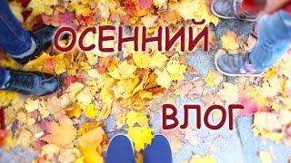 VLOG Душевные выходные   Мои парфюмы   Осень в Петербурге