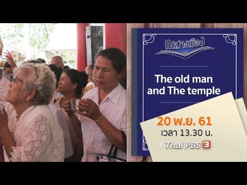 The old man and The temple - วันที่ 20 Nov 2018