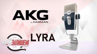 AKG C44-USB Lyra - новый USB микрофон