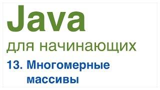 Java для начинающих. Урок 13: Многомерные массивы.