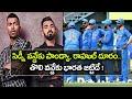 India vs Australia 1st ODI : Pandya,Rahul To Miss First ODI,May Miss The Entire Series | Oneindia