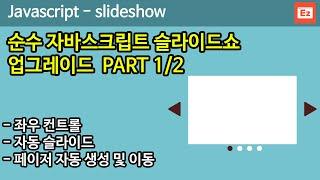 Javascript 24 [ Slideshow ] 순수…
