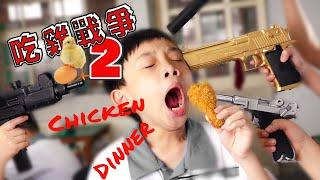 Publication Date: 2021-05-23   Video Title: 吃雞戰爭2 Class in WAR  百戰百勝的奧義 作戰