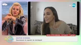 """Мария Илиева: Занимания по време на изолация - """"На кафе"""" (24.03.2020)"""