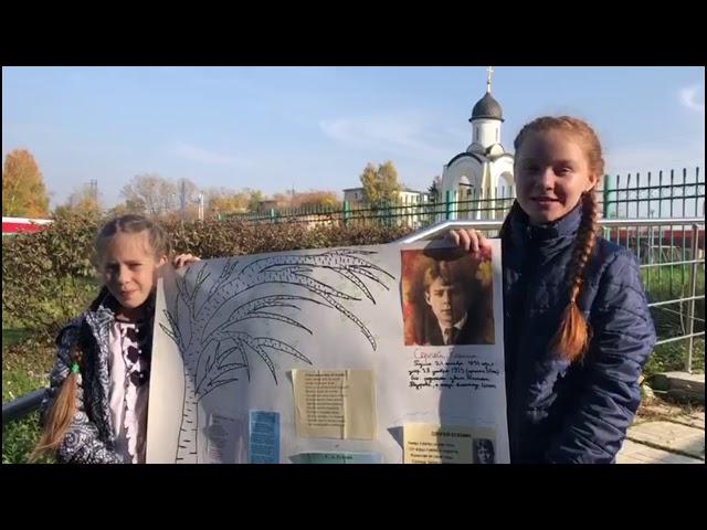 Изображение предпросмотра прочтения – «5в класс Чулково» читают произведение «Гой ты, Русь, моя родная!..» С.А.Есенина