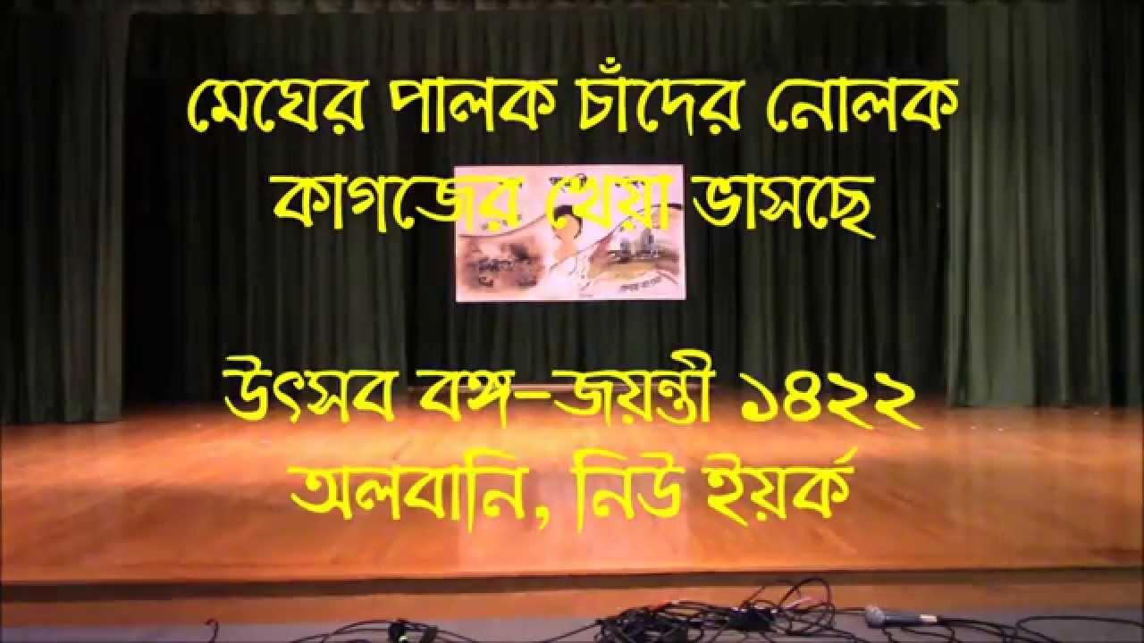 bengali song megher palok chander nolok