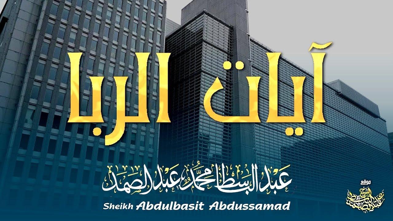 آيات الربا | تلاوة خاشعة للشيخ عبدالباسط عبدالصمد رحمه الله | جودة عالية HD