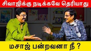 மசாஜ் பன்றவனா? அப்டினு கிண்டல் பண்ணார் சிவாஜி அப்பா   Chinni Jayanth Exclusive Interview   PART -2