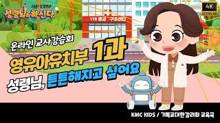 [2021 성경학교 : 성령님이 하신다] 온라인 교사강습회_영유아유치부 1과 (개요)