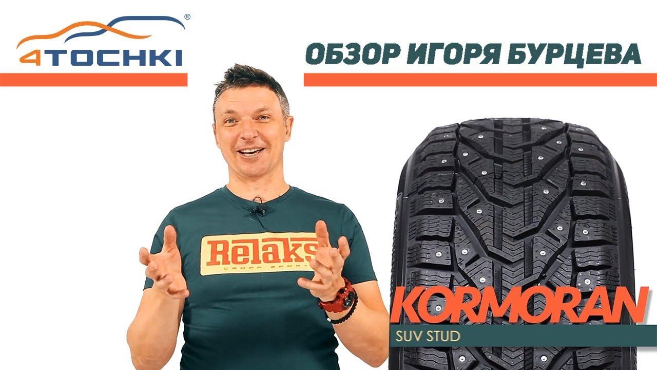 Шины Kormoran SUV Stud - обзор Игоря Бурцева. Шины и диски 4точки - Wheels & Tyres.