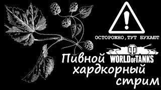 World of Tanks Пивной хардкорный стрим 18+