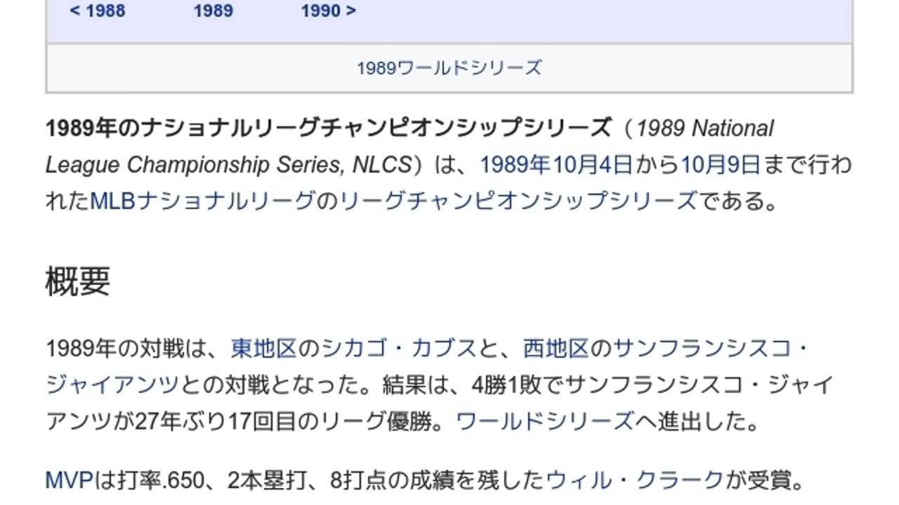 1989年のナショナルリーグチャン...