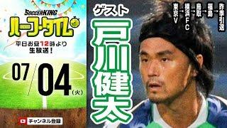 7月4日(火)のサッカーキング ハーフ・タイム(#SKHT)は、元Jリーガー...