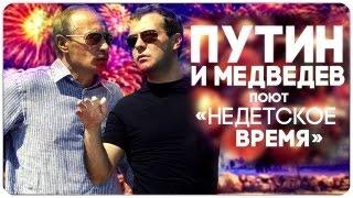 Путин и Медведев поют песню Недетское Время