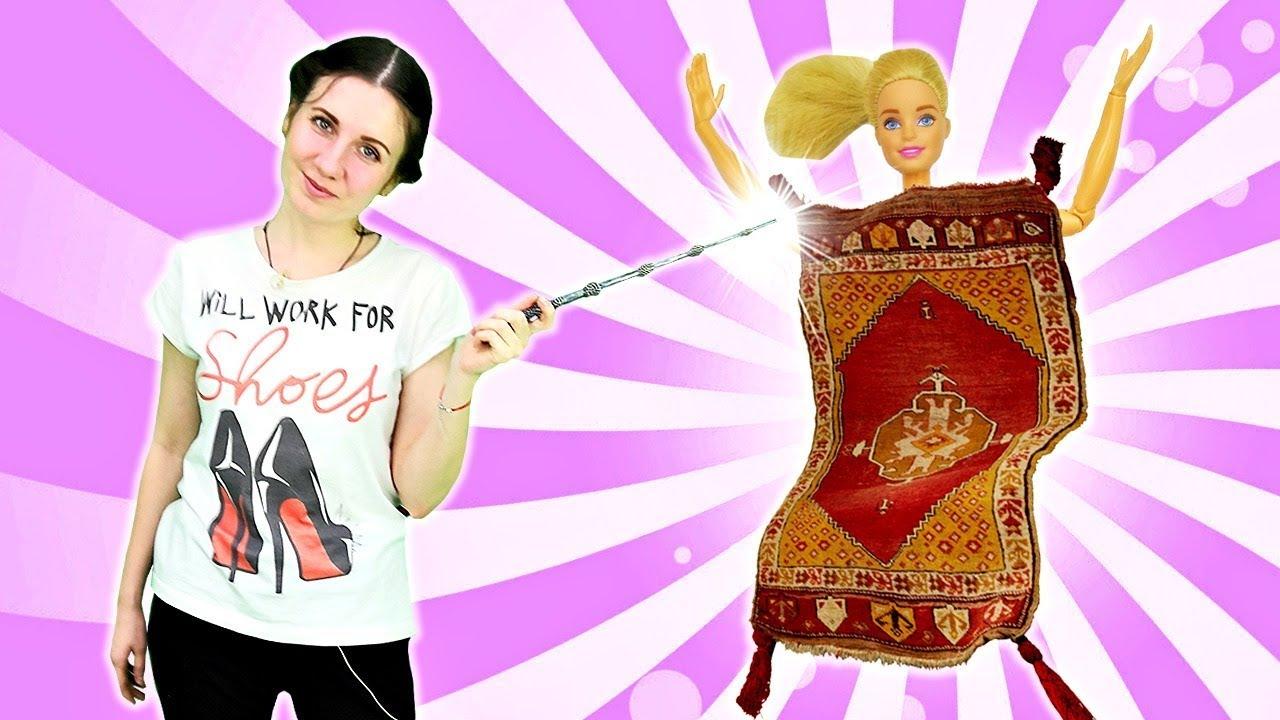 Барби превратилась в ковер! Уборка дома с Барби и Кеном ...