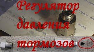 Регулятор давления тормозов Nissan Almera(, 2016-06-23T19:00:00.000Z)