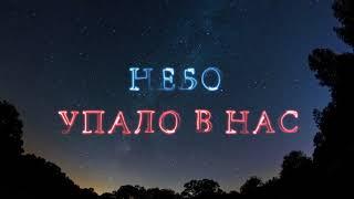 Brainstorm Musiqq Небо упало в нас
