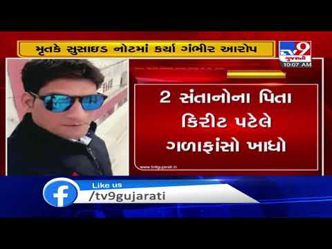 Surat: Land owner commits suicide over alleged harassment by builder, money lenders | TV9News