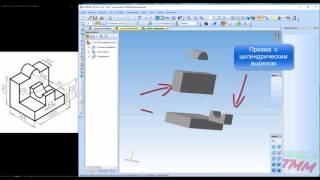 КОМПАС 3D - Способы моделирования детали ''Тумба''