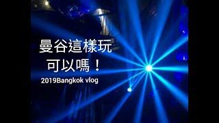 曼谷行2019 #Bangkok vlog
