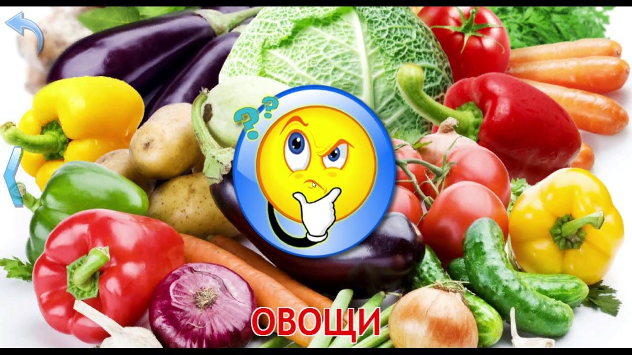 Учим овощи и фрукты. Для Малышей. Выпуск №2./ Learn fruits ...