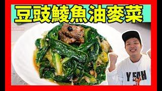 【豆豉燜苦瓜】「豆豉燜苦瓜」#豆豉燜苦瓜,豆豉鯪魚油麥菜食...