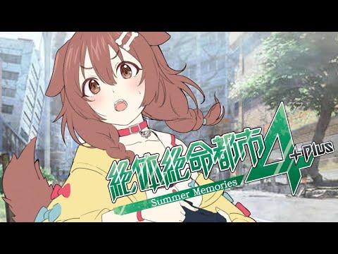 【初見】絶体絶命都市4やる!!